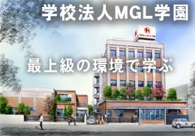 MGL学園